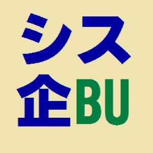 シスエム企画BU合同会社